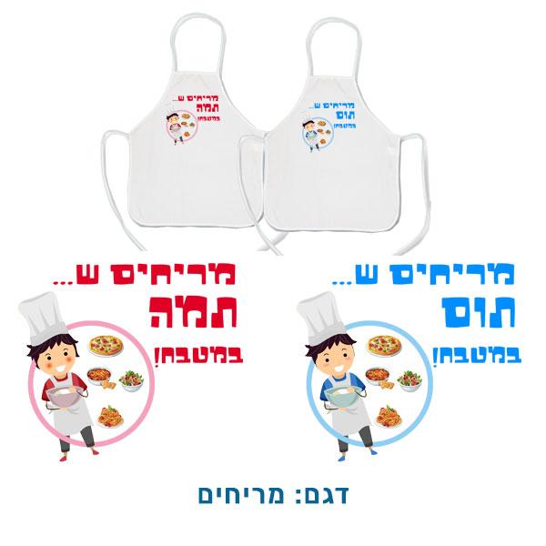 סינר קטן לילדים - לגן ולחוגי בישול ואפיה