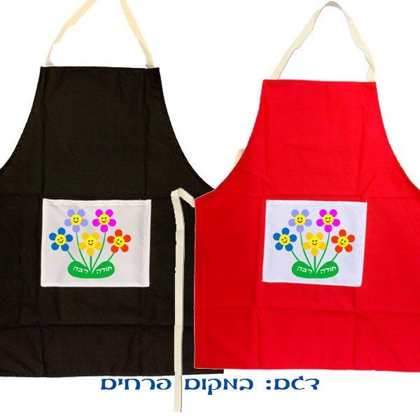 סינרים מכותנה צבעונית בהדפסה אישית - מתנות למורים במקום פרחים