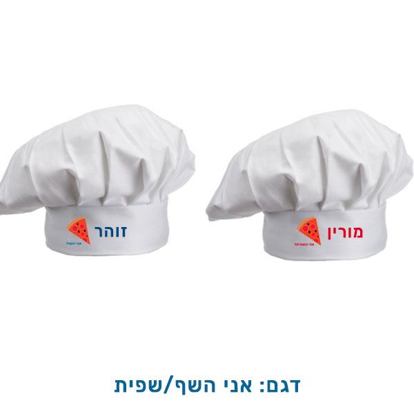 כובע שף עם שם לילדים - כובע שף מודפס