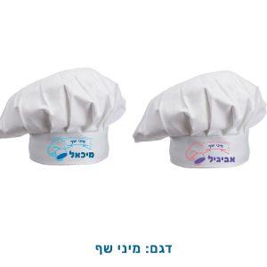 כובע שף מודפס