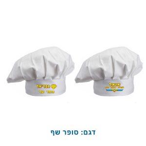 כובע שף מודפס לילדים