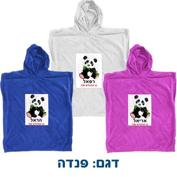 מגבת פונצו לילדים עם הדפס אישי - דגם פנדה