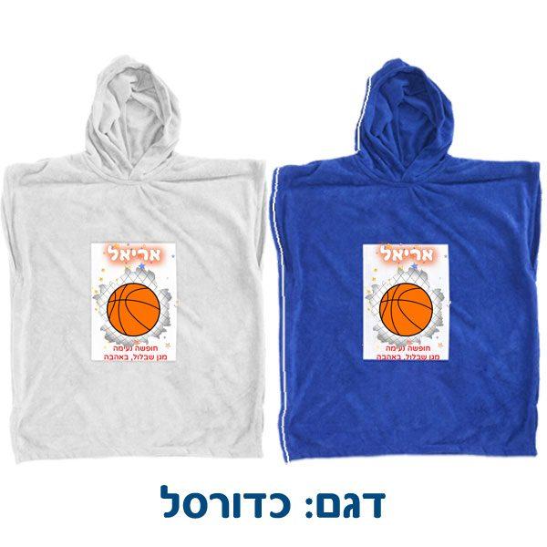 מגבת עם כובע לילדים בהדפסה אישית - כדורסל