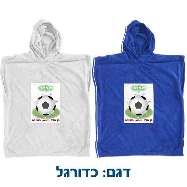 מגבת פונצ'ו מכותנה לילדים עם הדפסה אישית - כדורגל