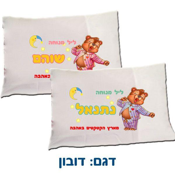הציפית לכרית שינה עם השם - הדפסה לילדים בהתאמה אישית