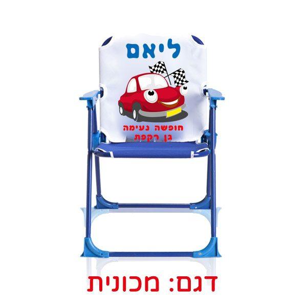 כיסא ים מתקפל ממותג לילדים - מתנות לקיץ