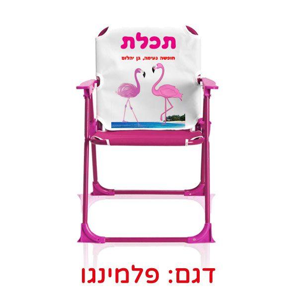 כיסא חוף מתקפל לילדות עם הדפסה אישית