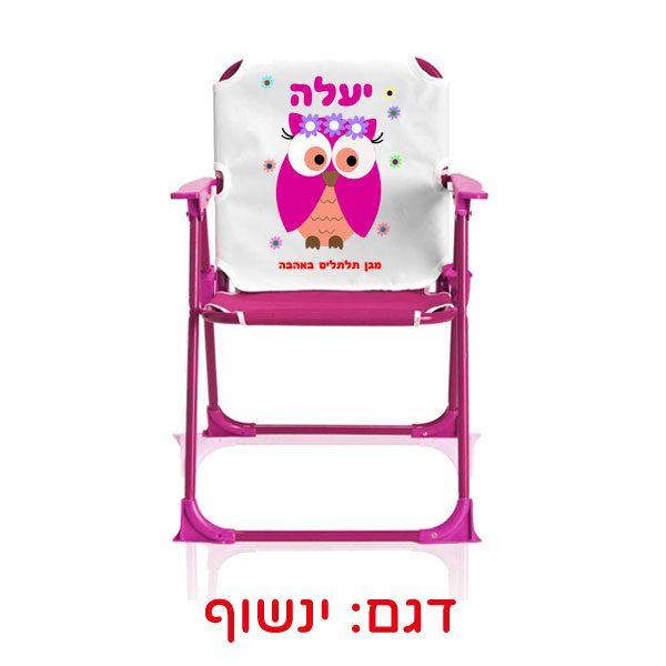 כיסא מתקפל לילדים עם שם הילדה - דגם ינשוף