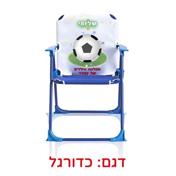 כיסא קמפינג לילדים עם הדפסה אישית - דגם כדורגל
