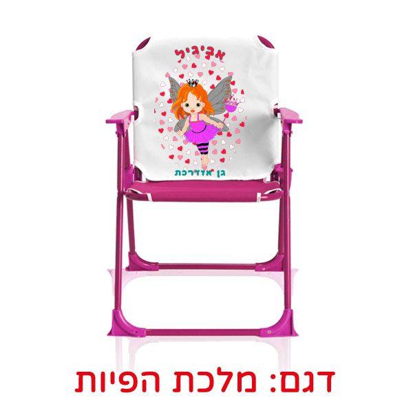 כיסא ים מתקפל עם הדפסה אישית - מלכת הפיות