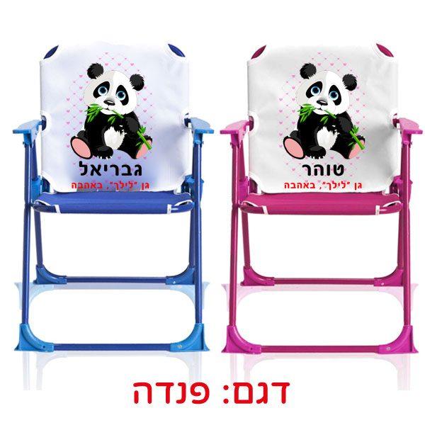 כיסא חוף מתקפל לילדים בהדפסה אישית