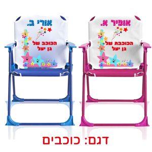 כסא מתקפל לילדים – בד ומתכת