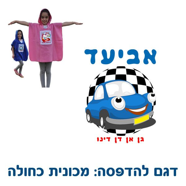 כירבולית פונצ'ו לילדים בהדפסה אישית - מכונית כחולה