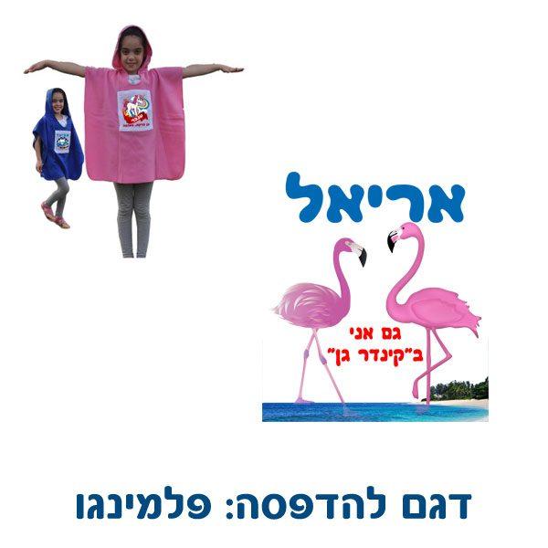 כירבולית פונצ'ו לילדים דגם פלמינגו - מתנות לגני ילדים