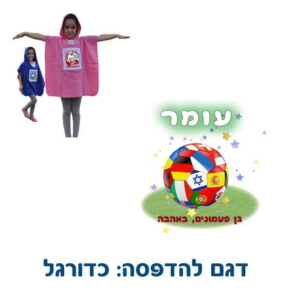 כירבולית פונצ'ו לילדים דגם כדורגל - מתנה בגנים
