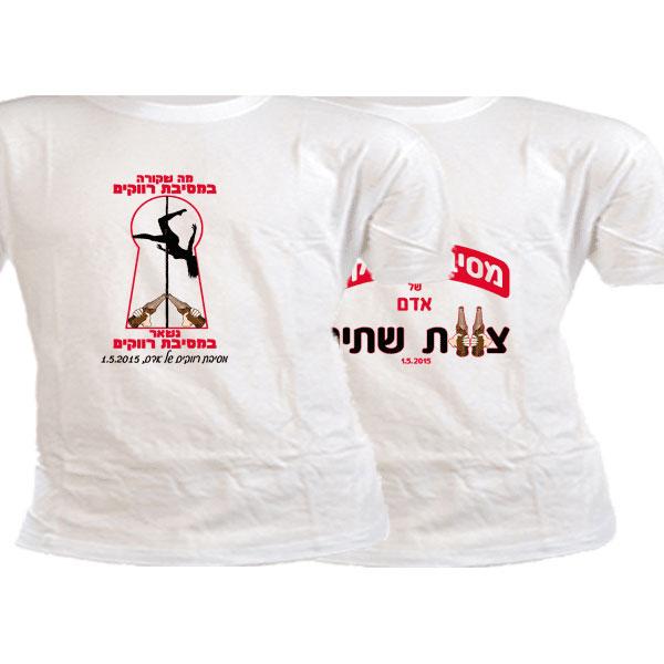 חולצות מודפסות למסיבת רווקים