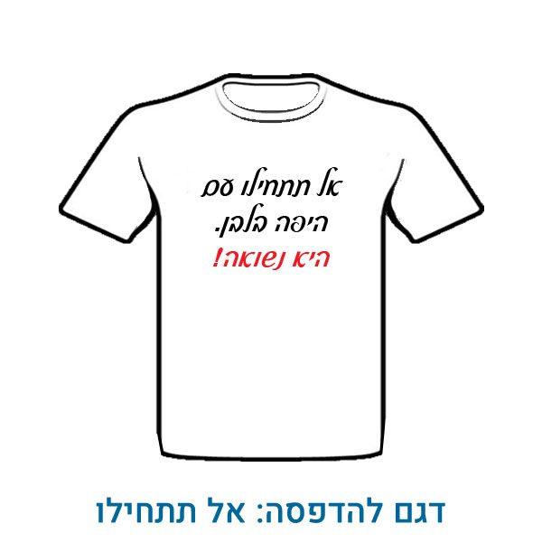 הדפסה מצחיקה על חולצות לחתונה