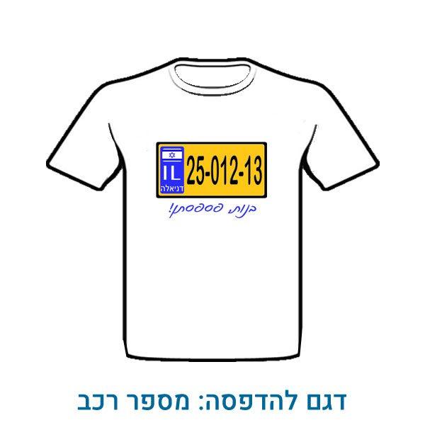 חולצה מודפסת לחתונה עם תאריך כמספר הרכב