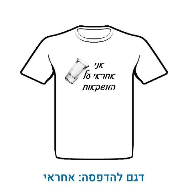 חולצה עם הדפסה לשושבינים בחתונה - אחראי משקאות
