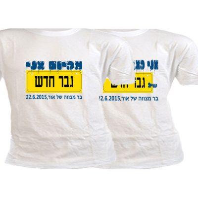 חולצות לבר מצווה – משפטים