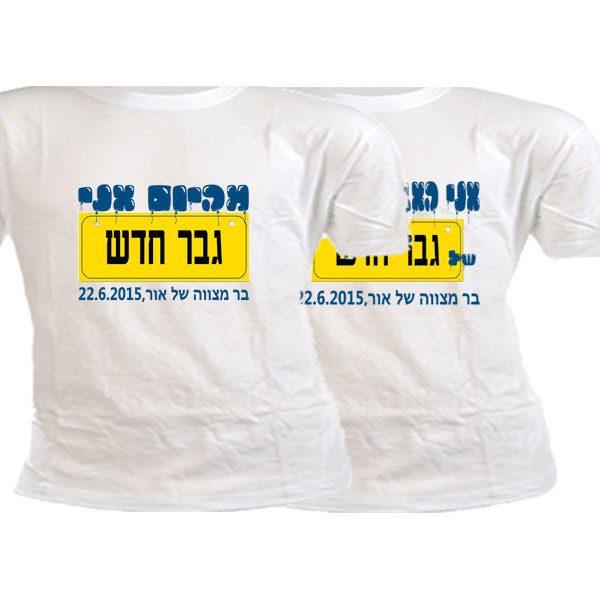 משפטים להדפסה על חולצות לבר מצווה - לחתן המצווה ולבני המשפחה