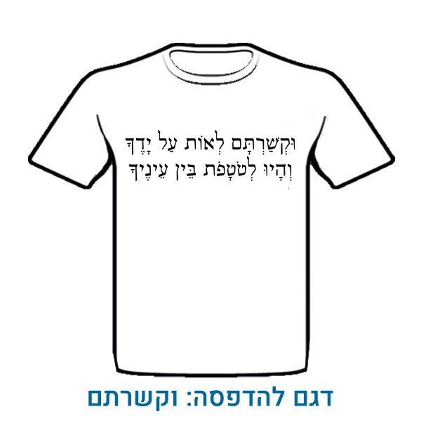 חולצות לבר מצווה עם כיתוב מנוקד