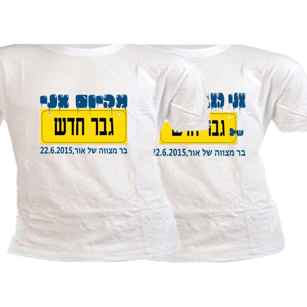 חולצה מודפסת לבר מצווה - לחתן המצווה ולבני המשפחה