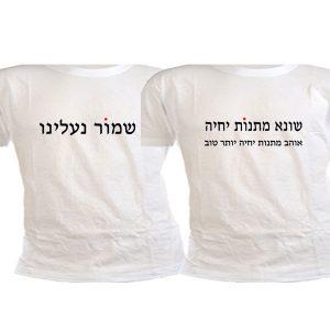 חולצות מצחיקות