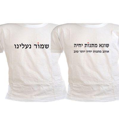 משפטים מצחיקים לחולצות