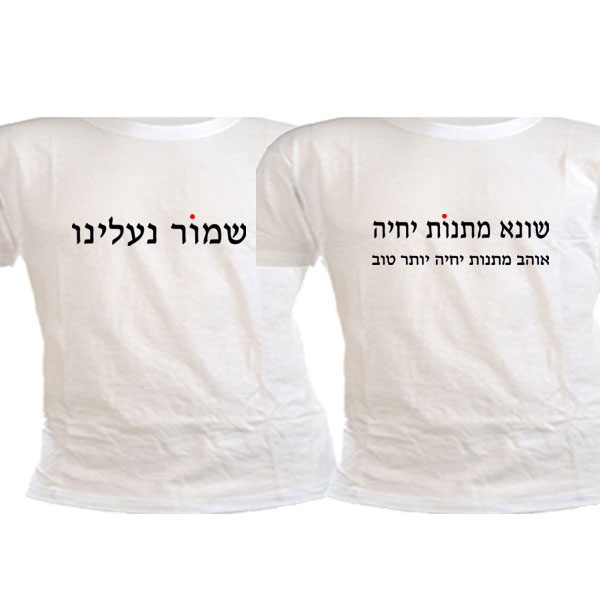 חולצות מודפסות עם משפטים מצחיקים