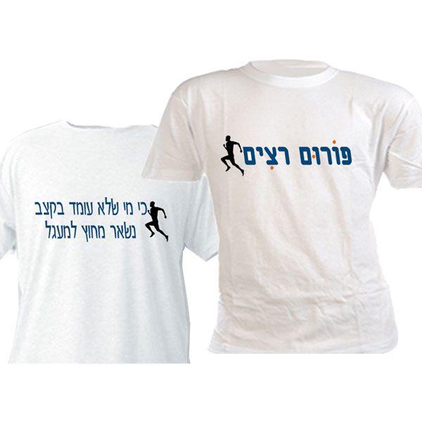 חולצת דרייפיט עם הדפסה - פורום רצים