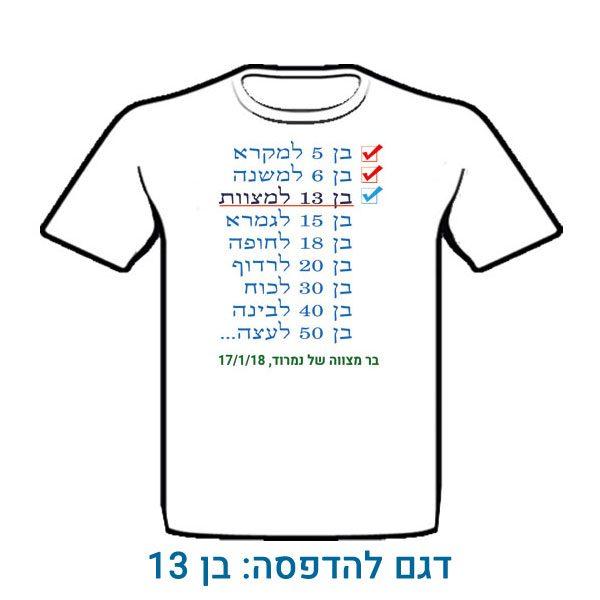 חולצה מודפסת לאנשים מסורתיים לבר מצווה: בן 13 למצוות