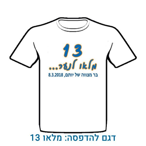 חולצה מודפסת לבר מצווה - 13 מלאו לנער