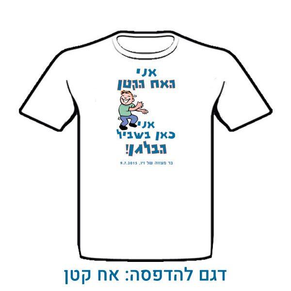 חולצה מודפסת לאח הקטן בבר מצווה - דגם אח קטן
