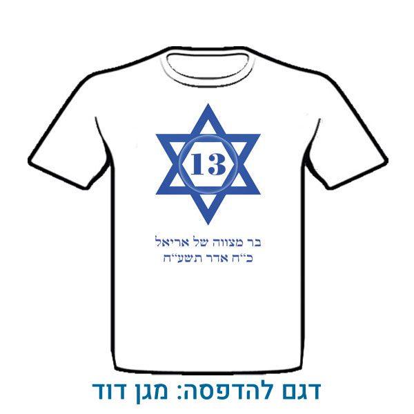 הדפסה על חולצות לבר מצווה