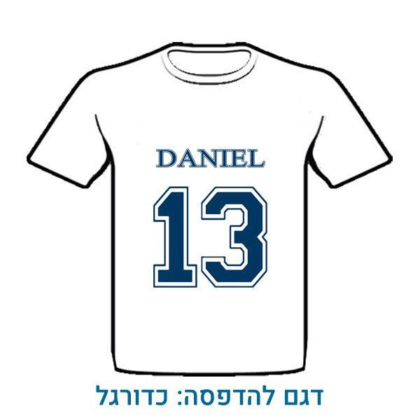 חולצה עם הדפסה אישית לבר מצווה - לחתן המצווה ולמשפחתו - דגם כדורגל