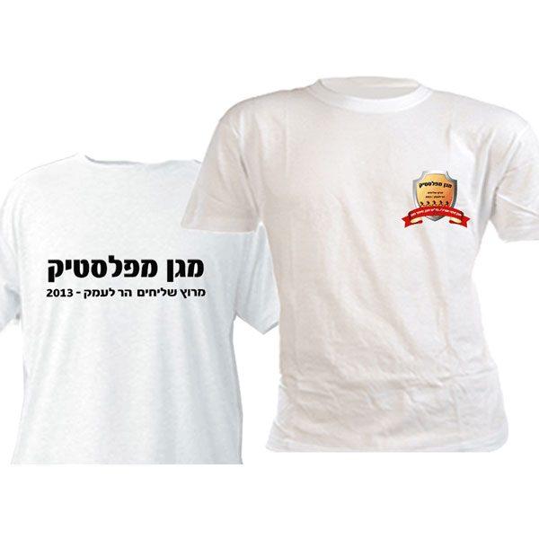 חולצה דרייפיט עם הדפסה צבעונית לפי הזמנה