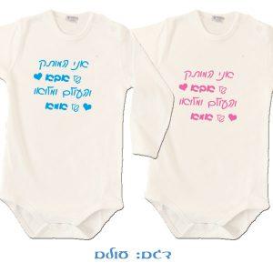 בגדים מצחיקים לתינוקות, קצר