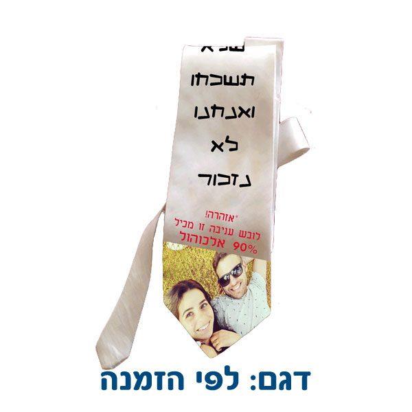 עניבה מודפסת לחתונה לפי הזמנה