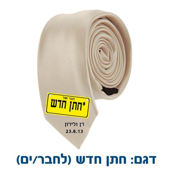 עניבה לחבר של החתן עם הדפסה אישית - חתן חדש