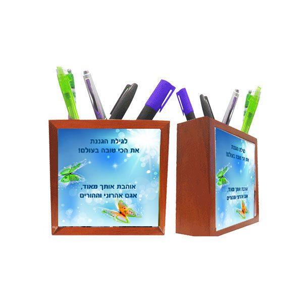 כלי לעטים מתנה לגננת בהדפסה אישית
