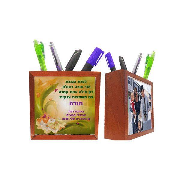 כלי לעטים בהדפסה אישית מתנה לגננת