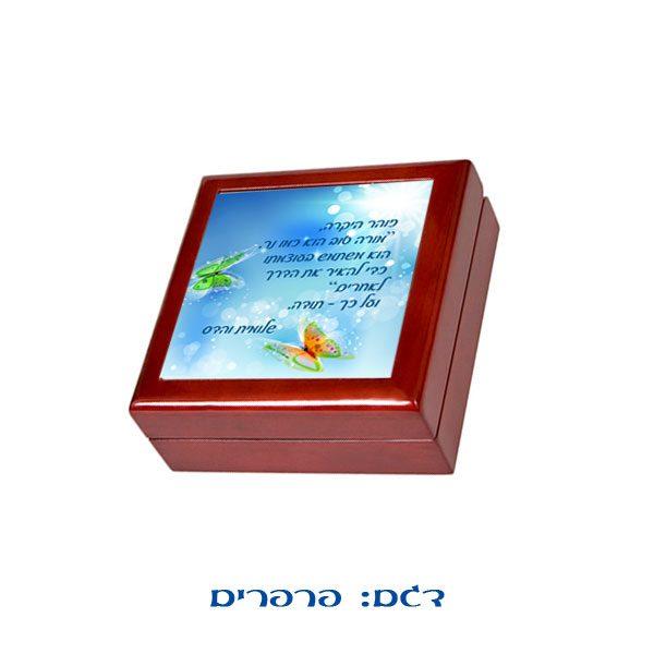 הדפסה אישית על קופסאות לתכשיטים - מתנות למורות