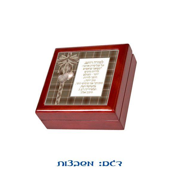 קופסה מעץ לתכשיטים עם הדפסה אישית - מתנה למורה