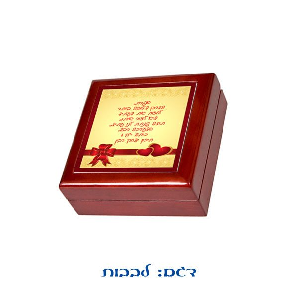 קופסה מהודרת לתכשיטים - מתנה למורה אהובה