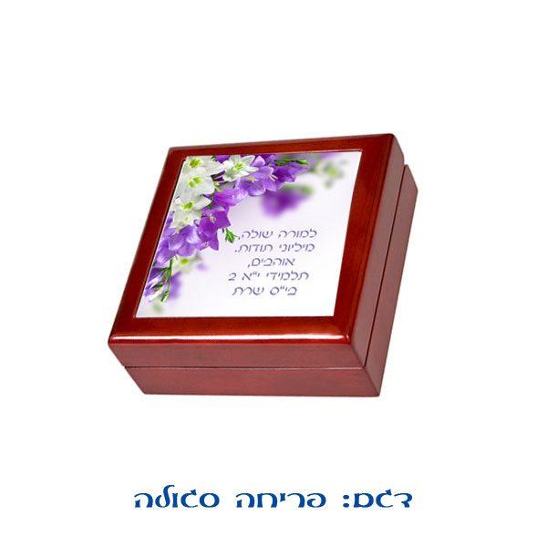 קופסת תכשיטים מהודרת עם הדפסה אישית - מתנה למורה