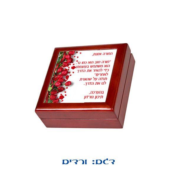 קופסא יוקרתית לתכשיטים מעץ ומקרמיקה בהדפסה אישית - מתנה למורה