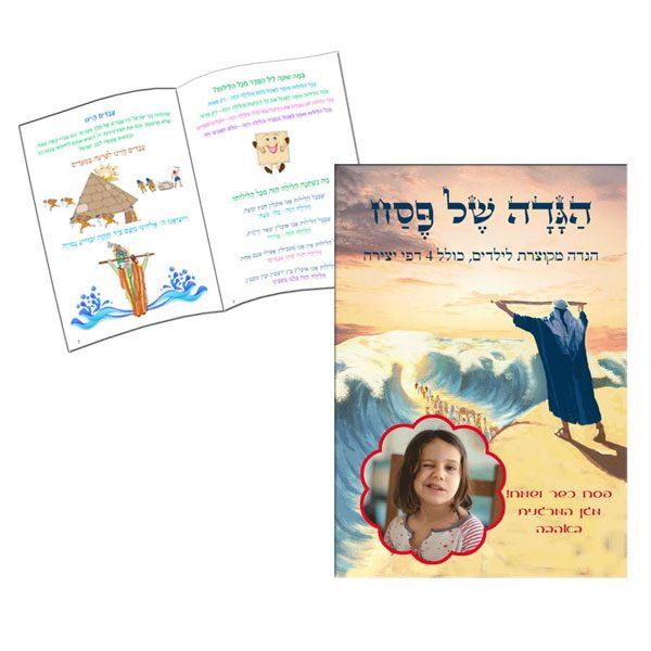 תקציר הגדה לילדים עם תמונה - מתנות לגני ילדים