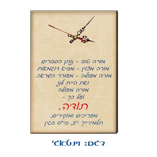 שעון קיר עם הדפסה אישית מתנה למורים אהובים