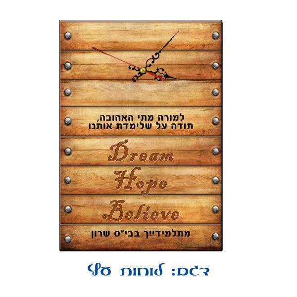 שעון קיר מעץ - מתנה למורה טוב/ה